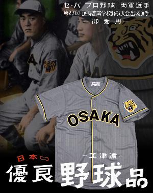 大阪タイガース・1936-1940: 今...